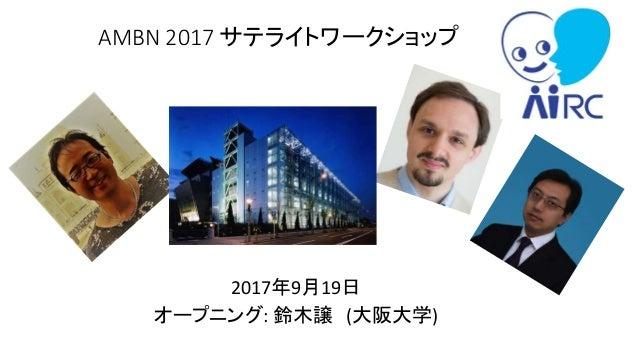 AMBN 2017 サテライトワークショップ 2017年9月19日 オープニング: 鈴木譲 (大阪大学)