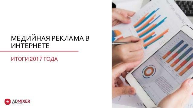 МЕДИЙНАЯ РЕКЛАМА В ИНТЕРНЕТЕ ИТОГИ 2017 ГОДА