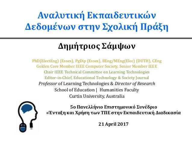 5ο Πανελλήνιο Επιστημονικό Συνέδριο «Ένταξη και Χρήση των ΤΠΕ στην Εκπαιδευτική Διαδικασία 21 April 2017 Αναλυτική Εκπαιδε...