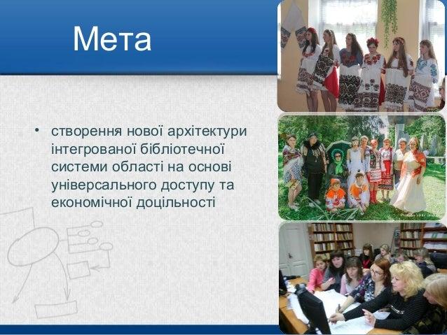 Збереження базової мережі та модернізація публічних бібліотек Тернопільської області Slide 2