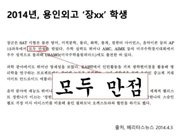 2014년, 용인외고 '장xx' 학생 모두 만점 출처, 베리타스뉴스 2014.4.3