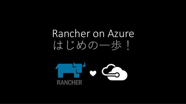 Rancher on Azure はじめの一歩!