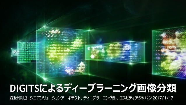 森野慎也, シニアソリューションアーキテクト、ディープラーニング部、エヌビディアジャパン 2017/1/17 DIGITSによるディープラーニング画像分類