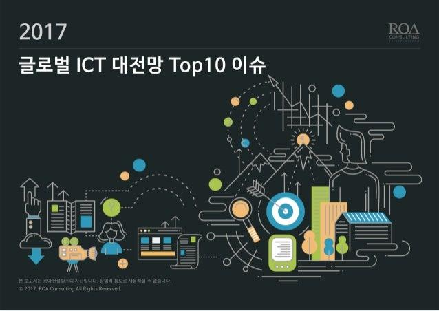 2017 글로벌 ICT 대전망 보고서