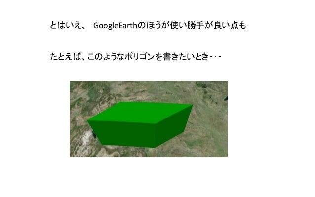 Google Earthなら ポリゴン作成のアイコンをクリックして、ポチポチするだけで視覚的に作成できる