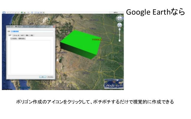 Cesiumだと var Polygon = viewer.entities; Polygon.add({ name : 'Polygon', polygon : { hierarchy : Cesium.Cartesian3.fromDegr...