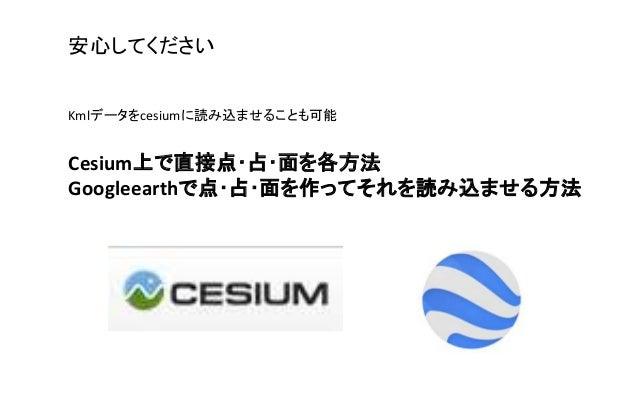ところで、Cesiumの内容はJavaScriptで記載 Webブラウザでそのスクリプトを読み込む JavescriptにCesiumの表示や、kmlの読み込み命令文を記入 そのjavaScriptをウェブブ ラウザで読み込む CesiumはW...
