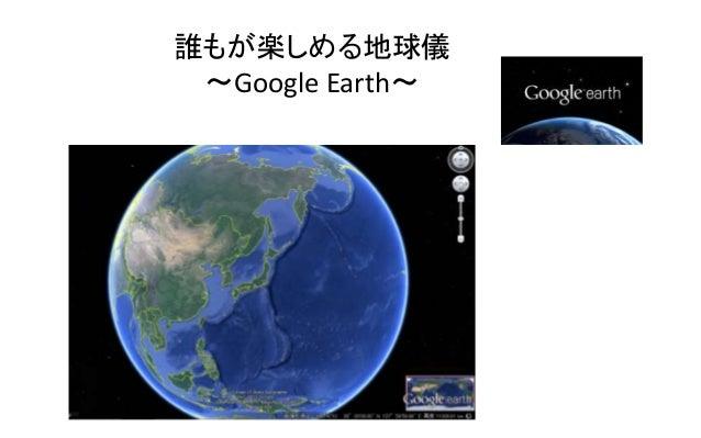 誰もが楽しめる地球儀 ~Google Earth~