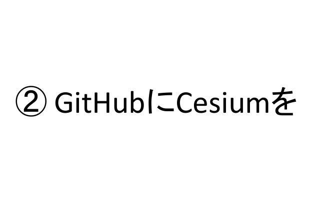 http://cesiumjs.org/downloads.html Cesiumのホームページからダウンロードすることができる