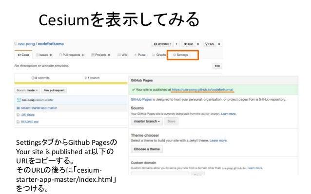 https://oza-pong.github.io/codeforikoma/cesium-starter-app-master/index.html 地球が表示される!