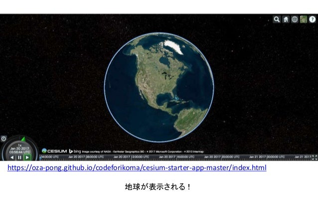 Cesiumは、ダウンロードして ローカルフォルダーにいれるだけで Web上で表示できる! ②の要点