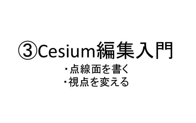 Sourceを開き、「App.js」をテキストエディタで開く(本来は…。) https://github.com/pjcozzi/cesium-starter-app