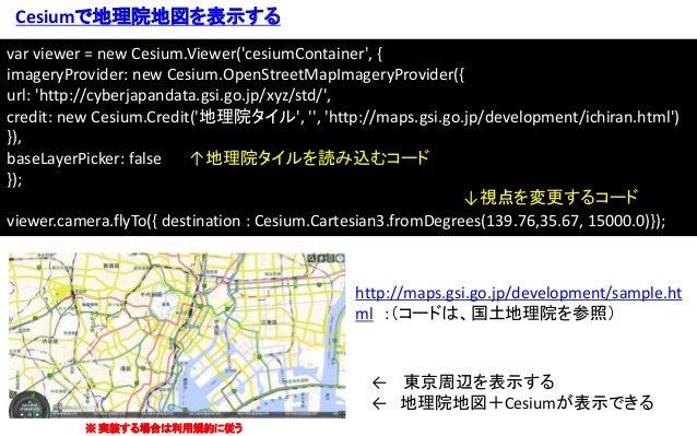 cesium-stater-appを使えば、 App.jsを編集するだけで地物を追加できる! ③の要点