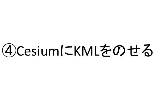 Ikoma_sample.kmlを入れよう!
