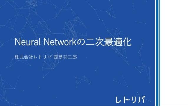 Neural Networkの二次最適化 株式会社レトリバ 西鳥羽二郎