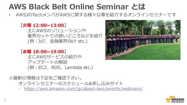 AWS Black Belt Online Seminar 2017 AWS Storage Gateway Slide 2