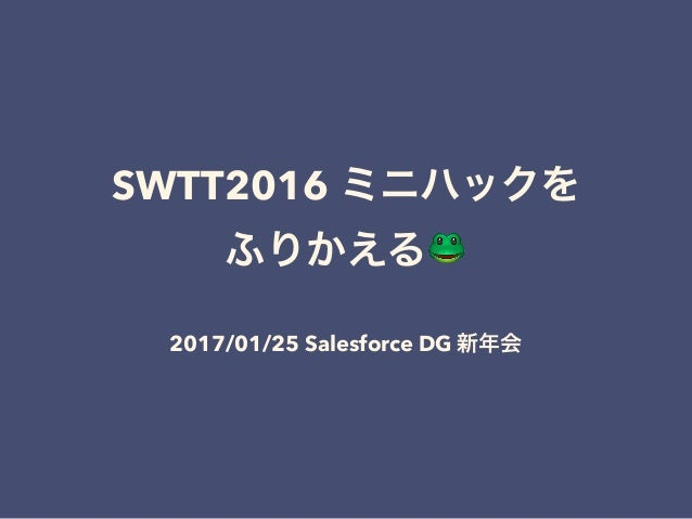 SWTT2016 🐸 2017/01/25 Salesforce DG