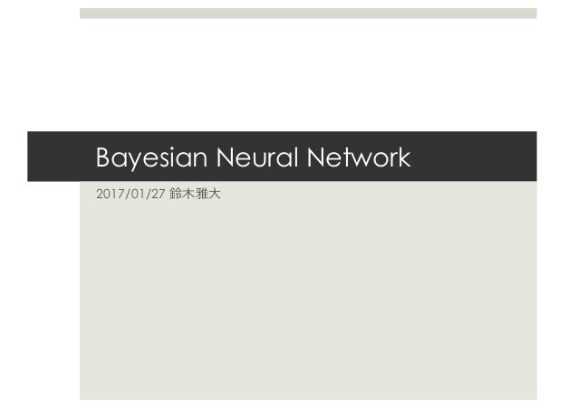 Bayesian Neural Network 2017/01/27