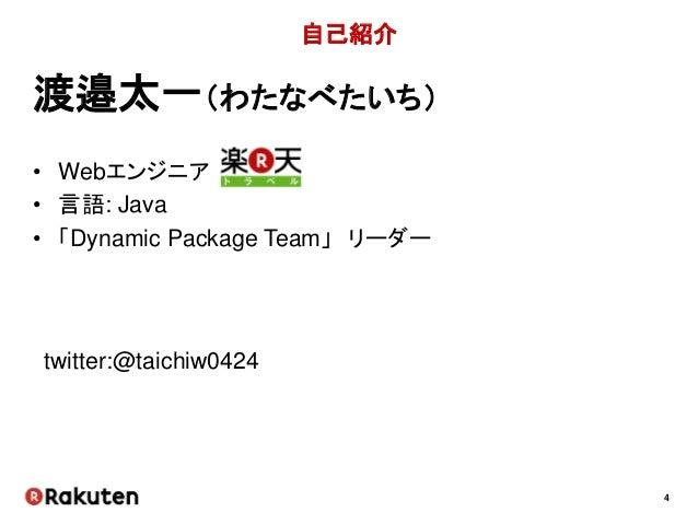 4 自己紹介 • Webエンジニア • 言語: Java • 「Dynamic Package Team」 リーダー twitter:@taichiw0424 渡邉太一(わたなべたいち)