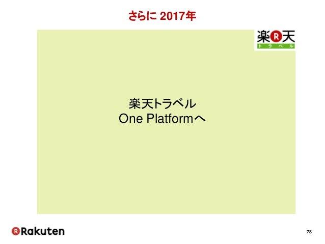78 さらに 2017年 楽天トラベル One Platformへ
