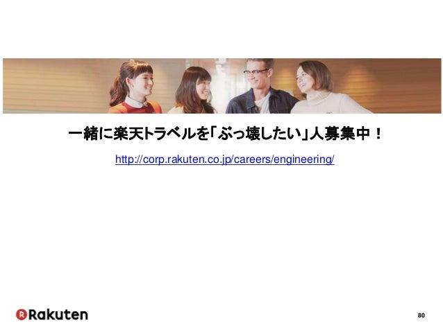 80 一緒に楽天トラベルを「ぶっ壊したい」人募集中! http://corp.rakuten.co.jp/careers/engineering/