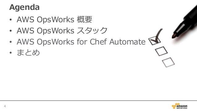 Agenda • AWS OpsWorks 概要 • AWS OpsWorks スタック • AWS OpsWorks for Chef Automate • まとめ 4