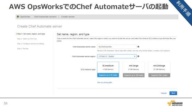 AWS OpsWorksでのChef Automateサーバの起動 57