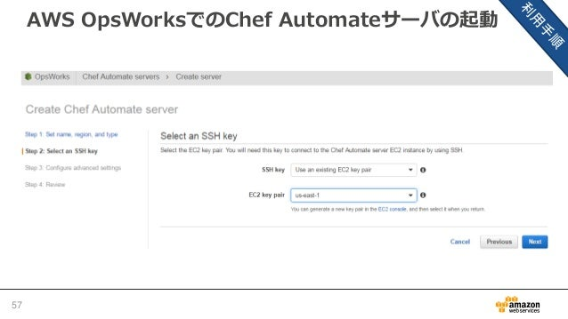 AWS OpsWorksでのChef Automateサーバの起動 58