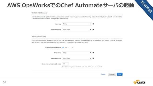AWS OpsWorksでのChef Automateサーバの起動 60