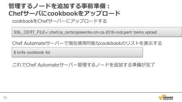 """管理するノードを追加する 66 $ knife bootstrap <Chef Server IP address>-N node1 -x ec2-user --sudo --run-list  """"recipe[apache2]"""" -i <pr..."""