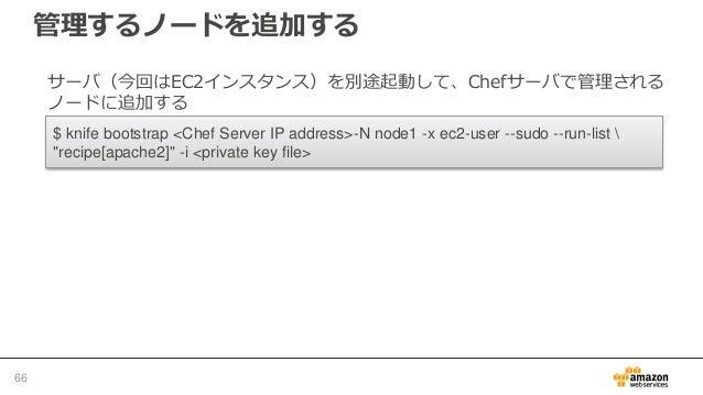 Chef Automate ダッシュボードにサインインする 67 ダッシュボードのWebページに接続しようとする と、証明書に関する警告がブラウザに表示される サインインする前にAWS OpsWorksに固有なCA 署名付きのSSL証明書を、C...