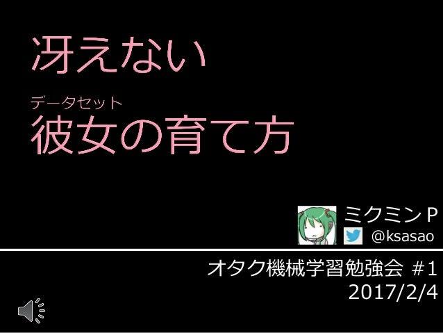ミクミンP @ksasao オタク機械学習勉強会 #1 2017/2/4