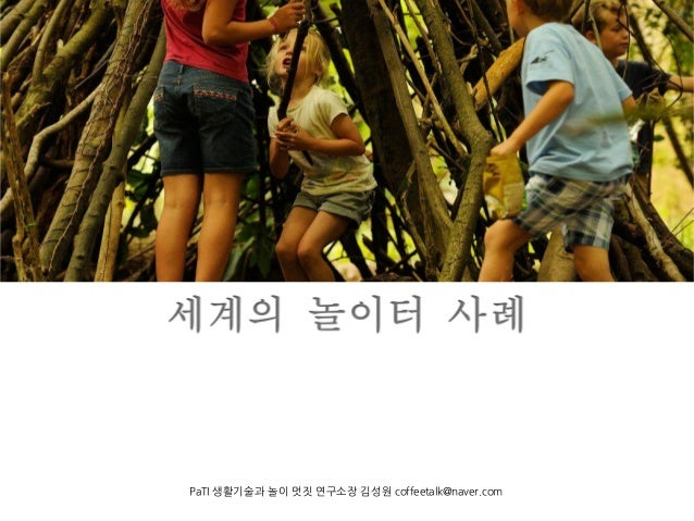 PaTI 생활기술과 놀이 멋짓 연구소장 김성원 coffeetalk@naver.com