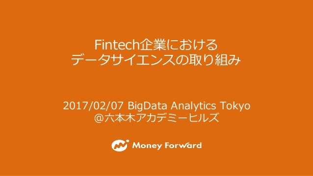 Fintech企業における データサイエンスの取り組み 2017/02/07 BigData Analytics Tokyo @六本⽊アカデミーヒルズ