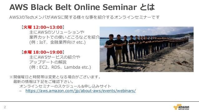 AWS Black Belt Online Seminar 2017 Docker on AWS Slide 2