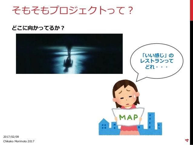 そもそもプロジェクトって? どこに向かってるか? 2017/02/09 Chikako Morimoto 2017 4 「いい感じ」の レストランって どれ・・・