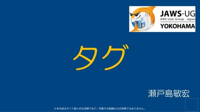 0 タグ 瀬戸島敏宏 ※本内容はすべて個人的な見解であり、所属する組織の公式見解ではありません。