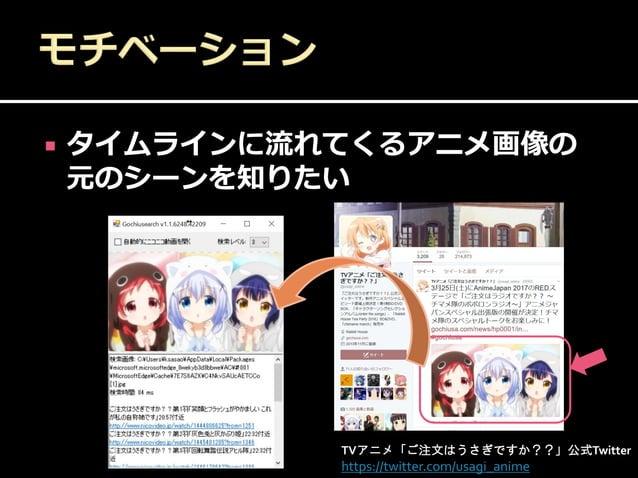  タイムラインに流れてくるアニメ画像の 元のシーンを知りたい TVアニメ「ご注文はうさぎですか??」公式Twitter https://twitter.com/usagi_anime