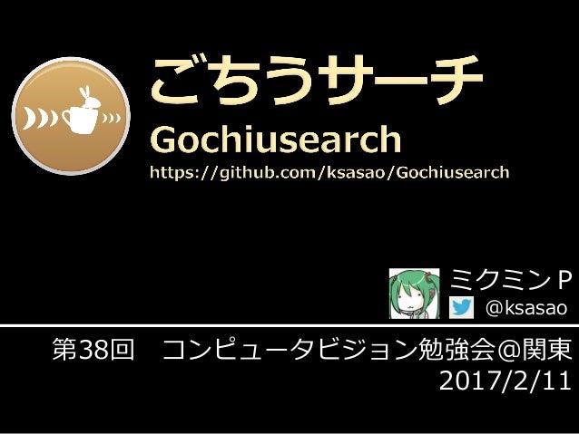 ミクミンP @ksasao 第38回 コンピュータビジョン勉強会@関東 2017/2/11