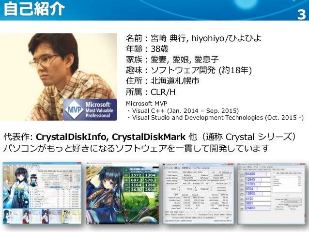 20170211_pronama_CrystalDiskMark_UWP Slide 3