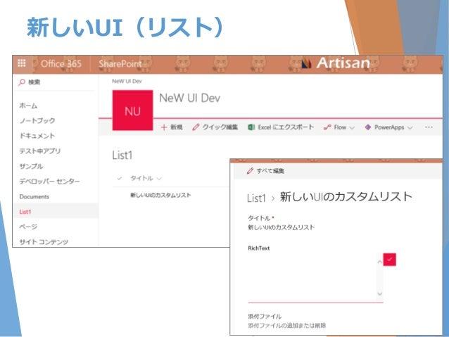 新しいUI(リスト)
