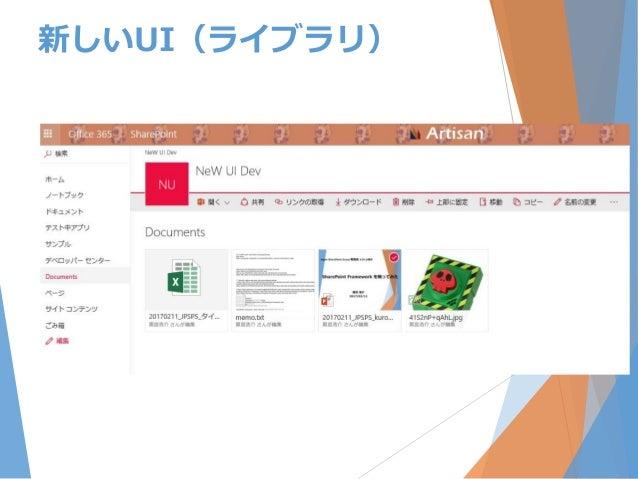 新しいUI(ライブラリ)