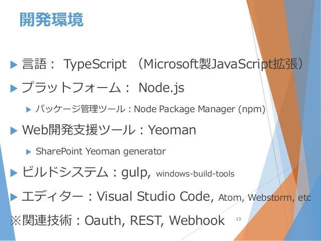 開発環境  言語: TypeScript (Microsoft製JavaScript拡張)  プラットフォーム: Node.js  パッケージ管理ツール:Node Package Manager (npm)  Web開発支援ツール:Ye...