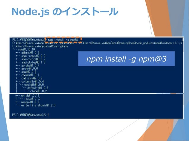 Node.js のインストール npm install -g npm@3