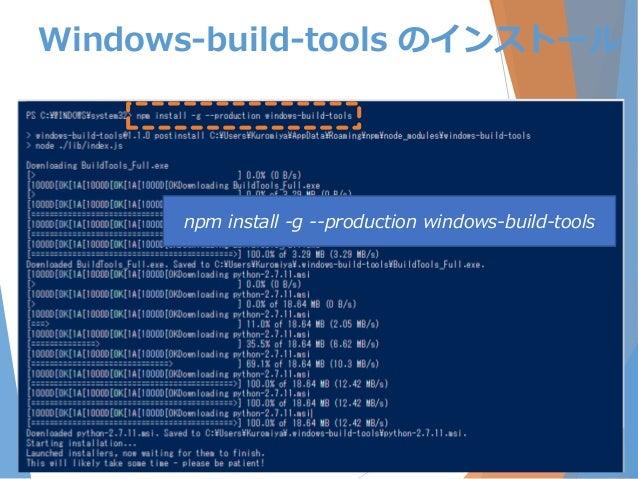 Windows-build-tools のインストール npm install -g --production windows-build-tools