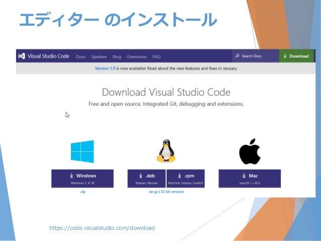 エディター のインストール https://code.visualstudio.com/download