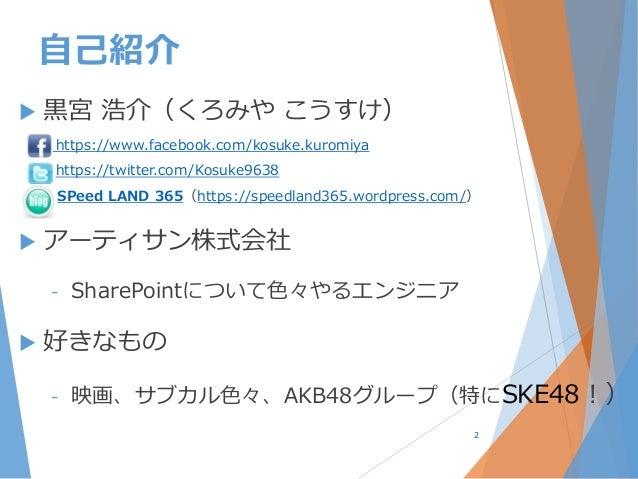 自己紹介  黒宮 浩介(くろみや こうすけ) https://www.facebook.com/kosuke.kuromiya https://twitter.com/Kosuke9638 SPeed LAND 365(https://spe...