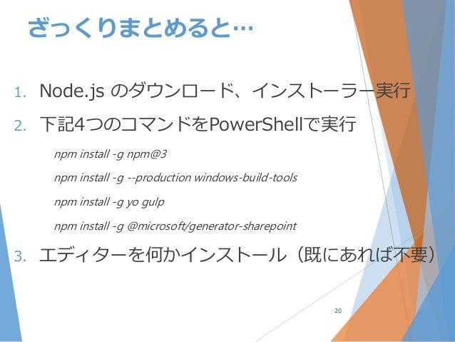 ざっくりまとめると… 1. Node.js のダウンロード、インストーラー実行 2. 下記4つのコマンドをPowerShellで実行 npm install -g npm@3 npm install -g --production window...
