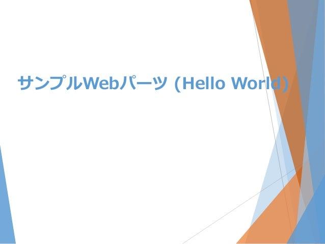 サンプルWebパーツ (Hello World)
