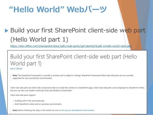 """Hello World"" Webパーツ  Build your first SharePoint client-side web part (Hello World part 1) https://dev.office.com/sharep..."